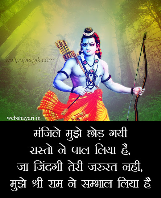 shree ram bhagwan  status shayari hindi