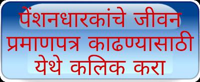 download Pensioners Life Certificate