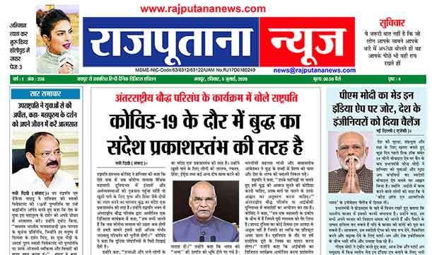 राजपूताना न्यूज़ ई पेपर 5 जुलाई 2020 राजस्थान डिजिटल एडिशन