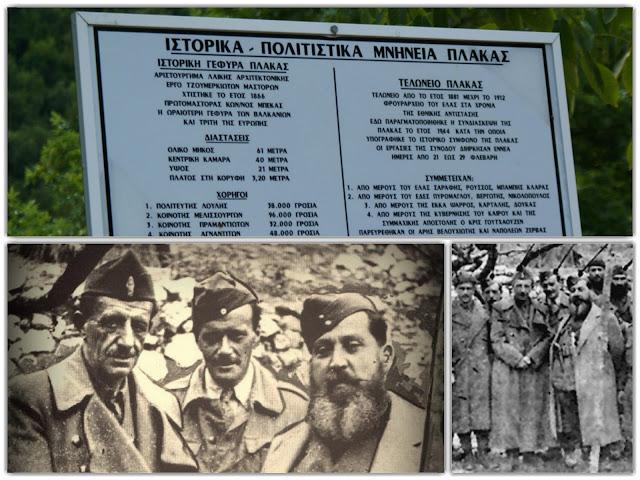 ΤΖΟΥΜΕΡΚΑ-75 χρόνια από την ιστορική συμφωνία της Πλάκας - : IoanninaVoice.gr