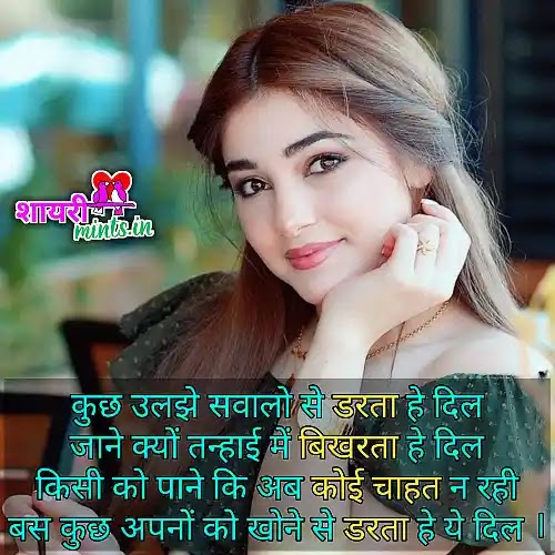 Romantic Hindi Love Shayari Website - You can rank it (100% Working)