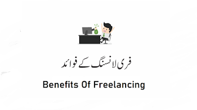 I will tell you the best methods how to work part time as well as full time on Freelancing Websites and Benefits Of Freelancing, Benefits Of Freelance Writing and Benefits Of Hiring Freelancers.