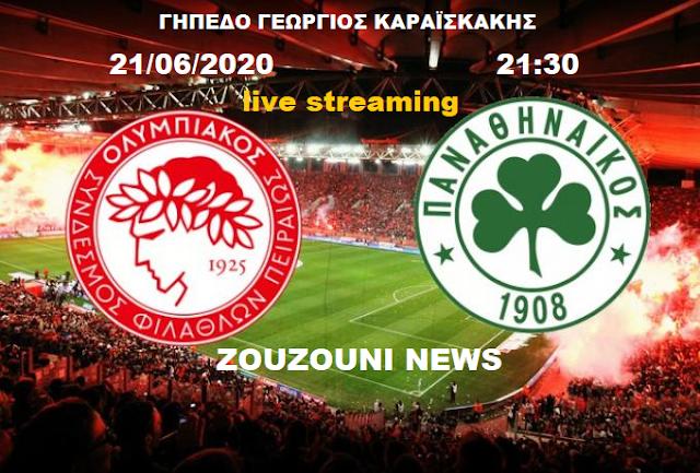 21/06/2020: Ολυμπιακός - Παναθηναϊκός live streaming 21:30