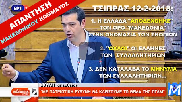 ΣΤΟ ΤΡΙΤΟ ΣΥΛΛΑΛΗΤΗΡΙΟ ΘΑ ΦΥΓΕΙΣ ΜΕ ΕΛΙΚΟΠΤΕΡΟ! Δήλωση - απάντηση Μακεδονικού Κόμματος προς Τσίπρα. Βίντεο