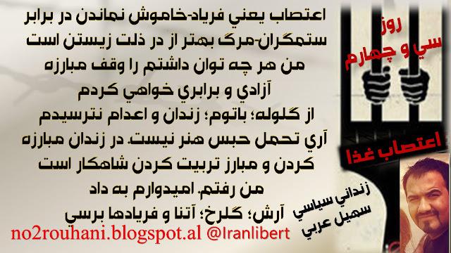 پیام سهیل عربی از زندان تهران بزرگ در سی وسومین روز اعتصاب غذا