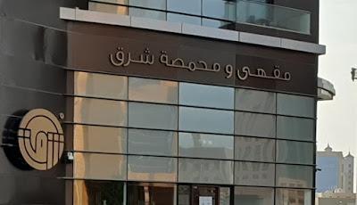 مقهى ومحمصة شرق بالخبر | المنيو ورقم الهاتف والعنوان