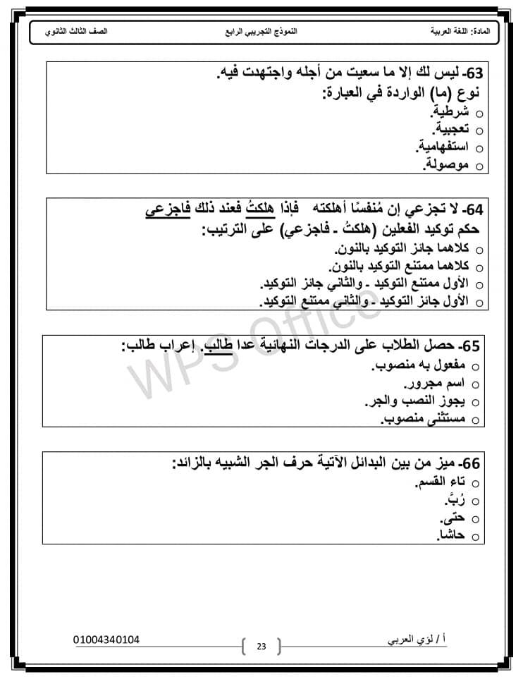 نماذج امتحان لغة عربية الثانوية العامة 2021 23