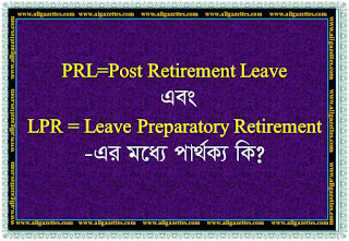 PRL এবং LPR এর মধ্যে পার্থক্য কি || What is the difference between PRL and LPR?