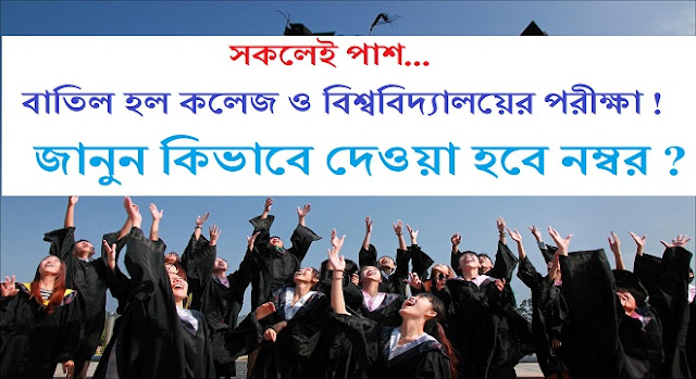 college university exam cancelled in west bengal