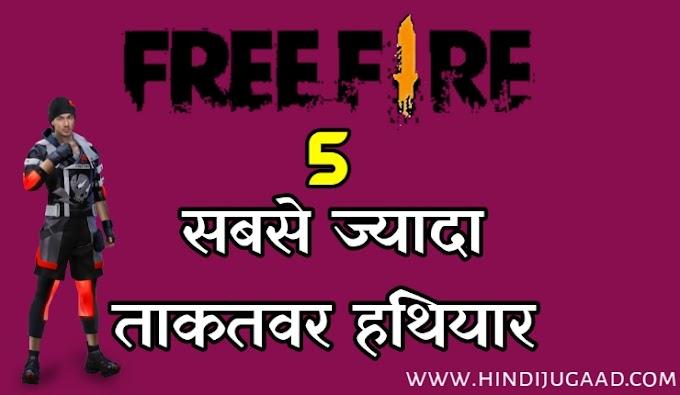 Most Powerful Gun In Free Fire in Hindi - free fire powerful gun