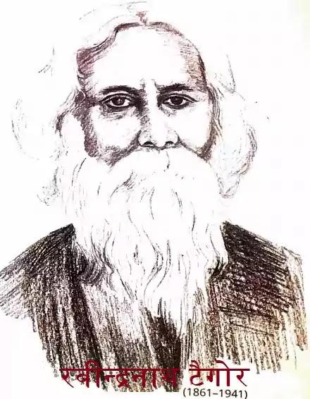 Ravindranath Tagore रवीन्द्रनाथ टैगोर