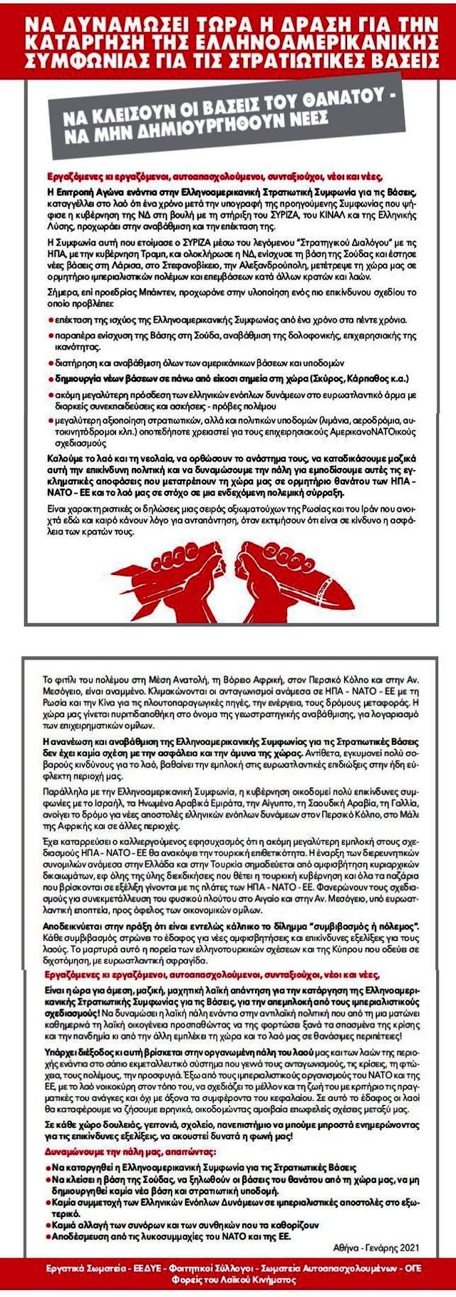 ΝΑ ΔΥΝΑΜΩΣΕΙ ΤΩΡΑ Η ΔΡΑΣΗ ΓΙΑ ΤΗΝ ΚΑΤΑΡΓΗΣΗ ΤΗΣ ΕΛΛΗΝΟΑΜΕΡΙΚΑΝΙΚΗΣ ΣΥΜΦΩΝΙΑΣ ΓΙΑ ΤΙΣ ΣΤΡΑΤΙΩΤΙΚΕΣ ΒΑΣΕΙΣ