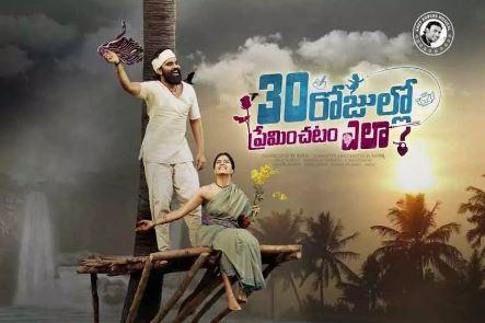30-rojullo-preminchadam-ela-full-hd-movie-download