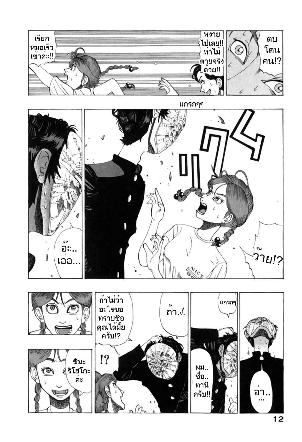 อ่านการ์ตูน Tanikamen ตอนที่ 0 หน้าที่ 13