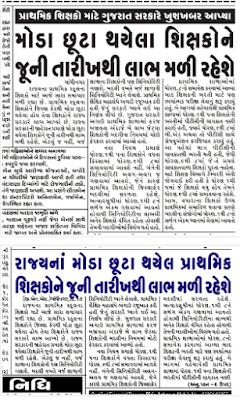 Today Teacher Education News