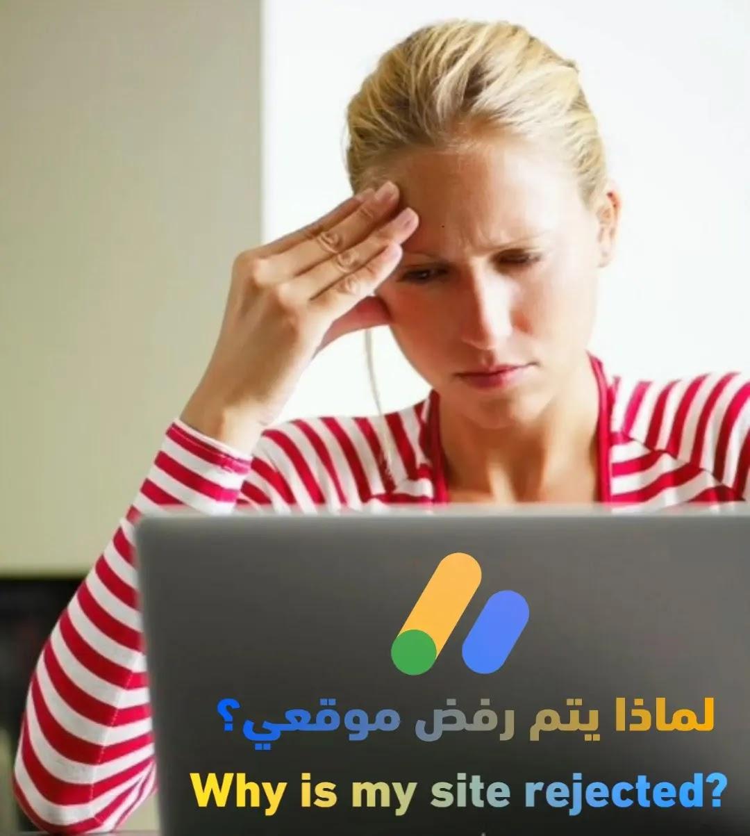 لماذا يرفض Adsense موقعي؟ - فلوس وأموال