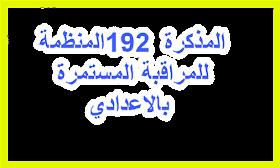 المذكرة 192 المنظمة للمراقبة المستمرة بالاعدادي مادة الرياضيات