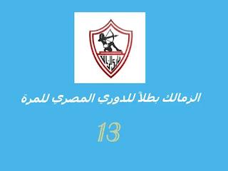 الزمالك بطلاً للدوري المصري للمرة 13 في تاريخه