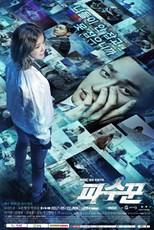 Nonton Drama Korea Lookout 2017 sub indo