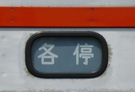 相模鉄道 各停 横浜行き2 7000系