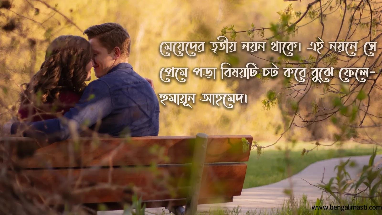 bengali sad quotes images