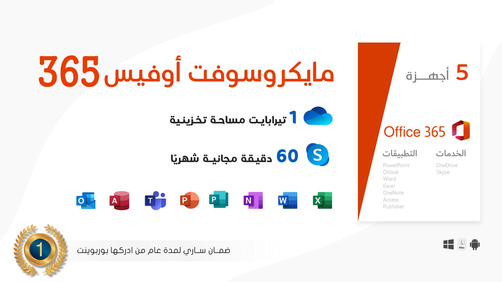 شراء حساب مايكروسوفت 365