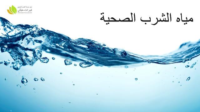 مياه الشرب الصحية