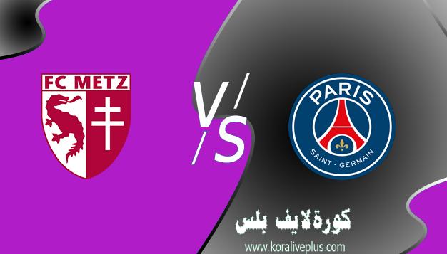مشاهدة مباراة باريس سان جيرمان وميتز بث مباشر اليوم كورة لايف ستار اون لاين 24-04-2021 في الدوري الفرنسي
