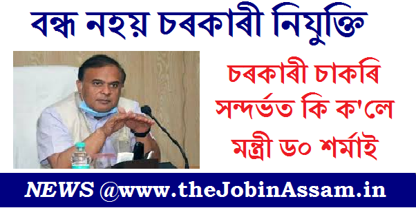 No Ban On Fresh Assam Government Recruitment : Himanta Biswa Sarma