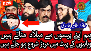 Har Haal Main Sarkar Ka Milaad Karain Gy by Hafiz Tahir Qadri Latest Mehfil e Naat 2018 at Rawalpind