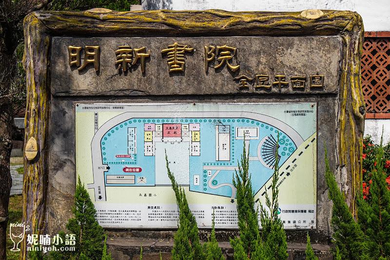 【集集景點】明新書院。百年三級古蹟之南投四大書院