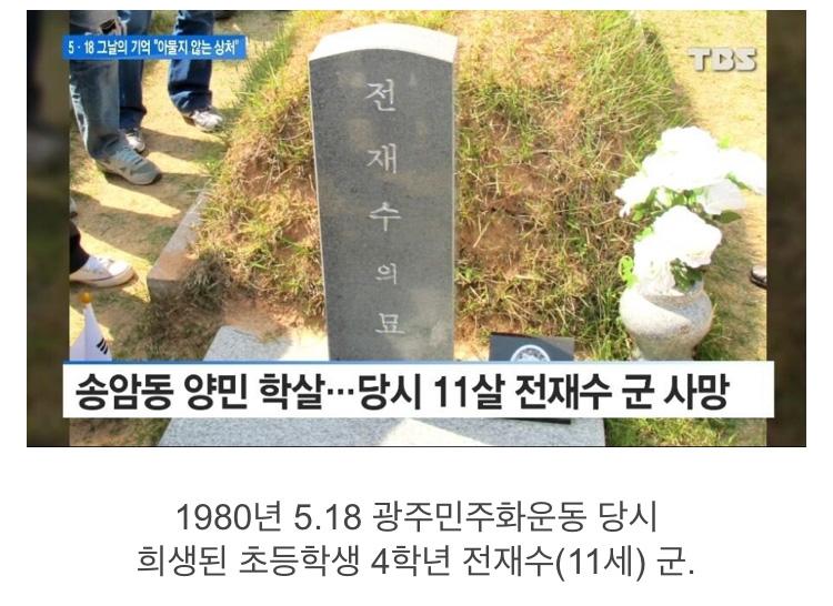 41년만에 얼굴을 찾은 5.18 초등학생 희생자 - 꾸르