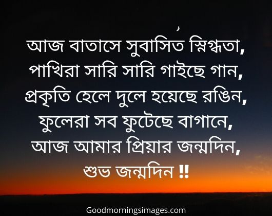 birthday wishes bangla