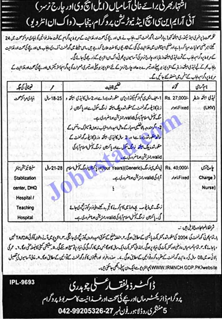 Jobs in Health Department Govt of Punjab Nov 2020