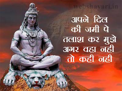 bhagwan shayari hindi , god shayari in hindi ,god shayari images pictures