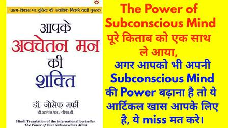 The Power of Your Subconscious Mind Best Book Summary in Hindi