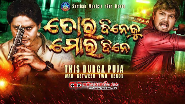 "Sarthak Music's 19th Movie ""Tora Dineku Mora Dine"" is going to hit cinema halls this Dushera 2016. Tora Dineku Mora Dine odia movie featuring Odia stars such as - Arindam Roy, Amlan,Riya Dey, Shital, Mihir Das, Asit Pati. Ollywood: Odia Film *Tora Dineku Mora Dine* - Cast, Crew, Music Track Downloads & Wallpapers"
