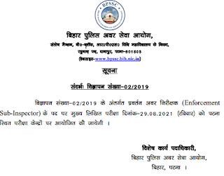 BPSSC ESI Exam Date for Mains