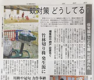京都新聞にモスキートマグネットの記事が掲載されました。