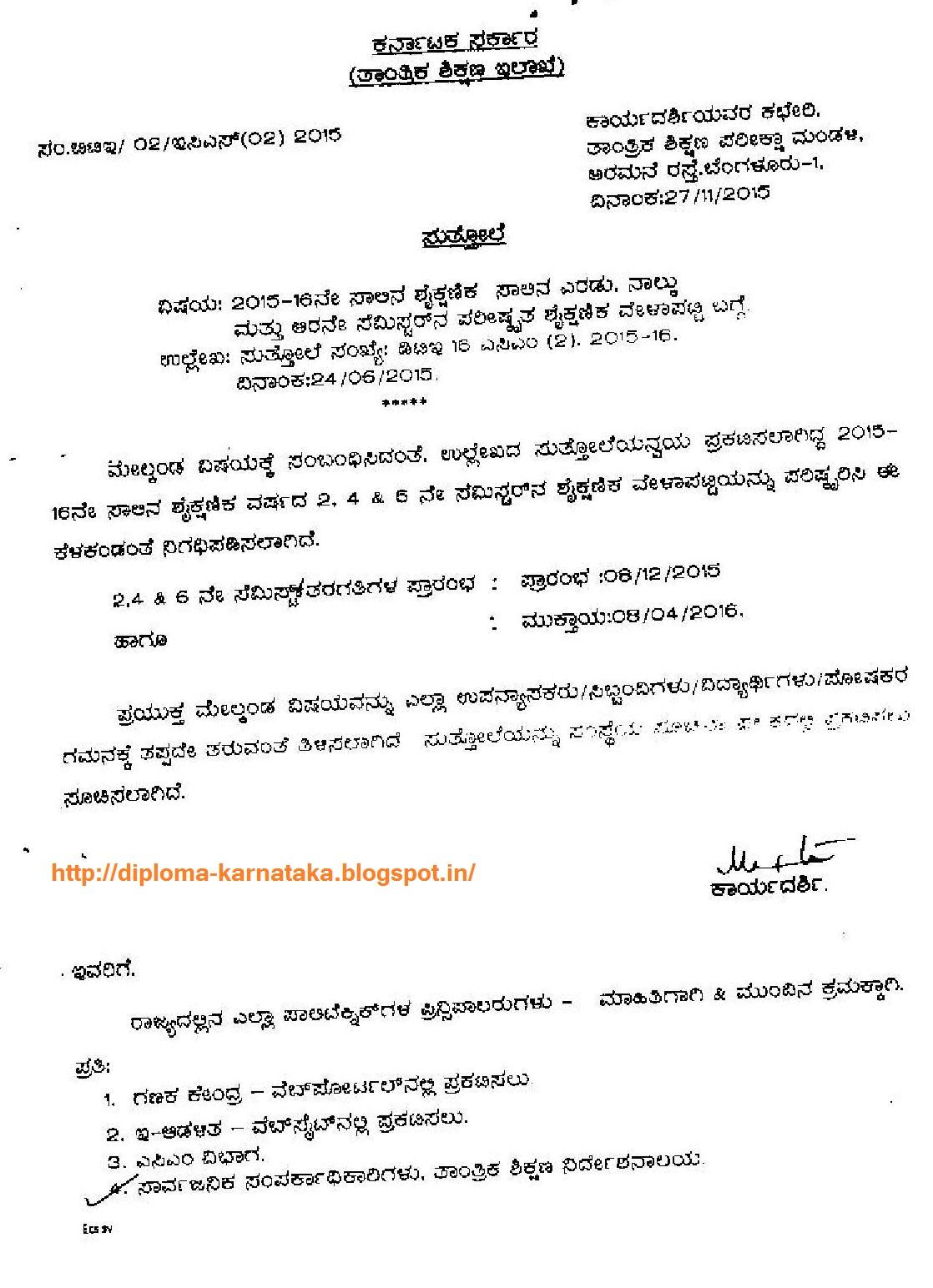 Below is the official circular form DTE Karnataka.