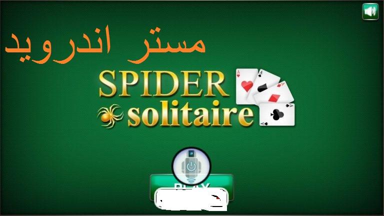 تحميل لعبه الكوتشينه spider solitaire كامله للكمبيوتر و للايفون و للاندرويد 2018