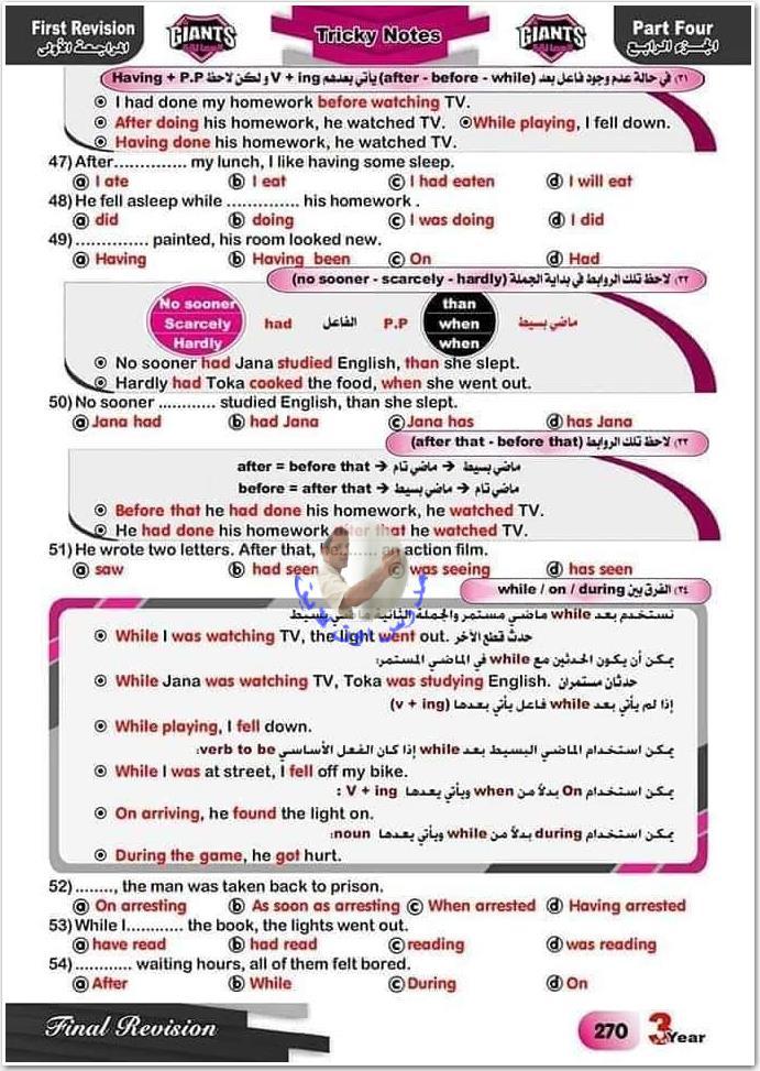 أهم تركات منهج اللغة الانجليزية للثانوية العامة  6