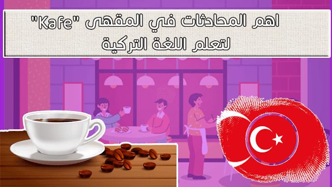 """اهم المحادثات في المقهى""""Kafe"""" لتعلم اللغة التركية"""