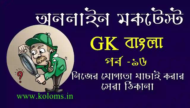 General Studies Bangla Quiz Test Part-16