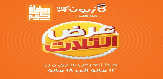 عروض كازيون رمضان الثلاثاء 12 ابريل حتى 18 مايو 2020