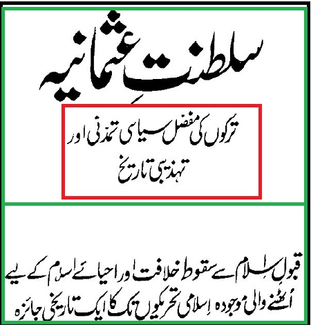 tareekh-sultanat-e-usmania-urdu-dr-ali-muhammad-alsalabi-pdf-download