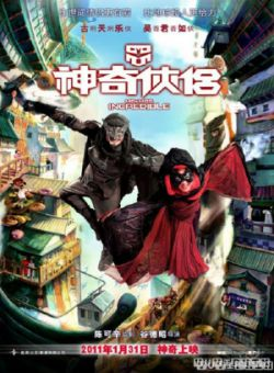 Thần Kỳ Hiệp Lữ - Mr And Mrs Incredible (2011)