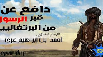 القائد الصومالي الذي دافع عن قبر الرسول ص