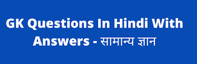 gk in hindi question answer