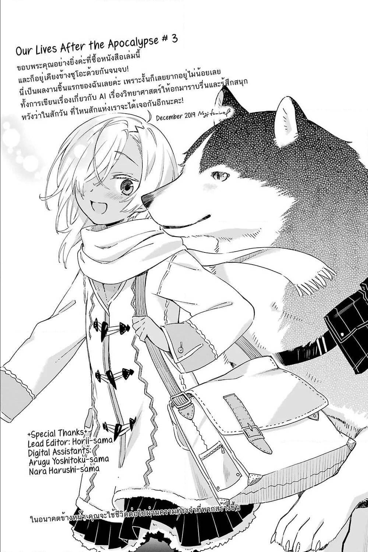 อ่านการ์ตูน Tabi to Gohan to Shuumatsu Sekai ตอนที่ 18 หน้าที่ 9